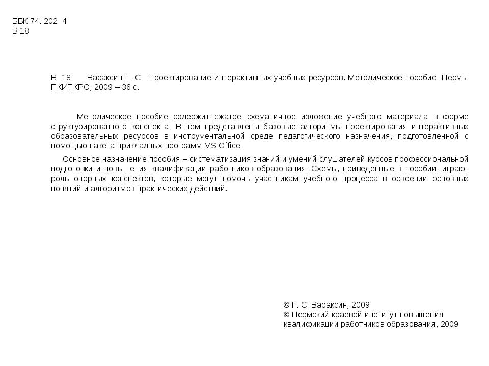 ББК 74. 202. 4 В 18 В 18 Вараксин Г. С. Проектирование интерактивных учебных...