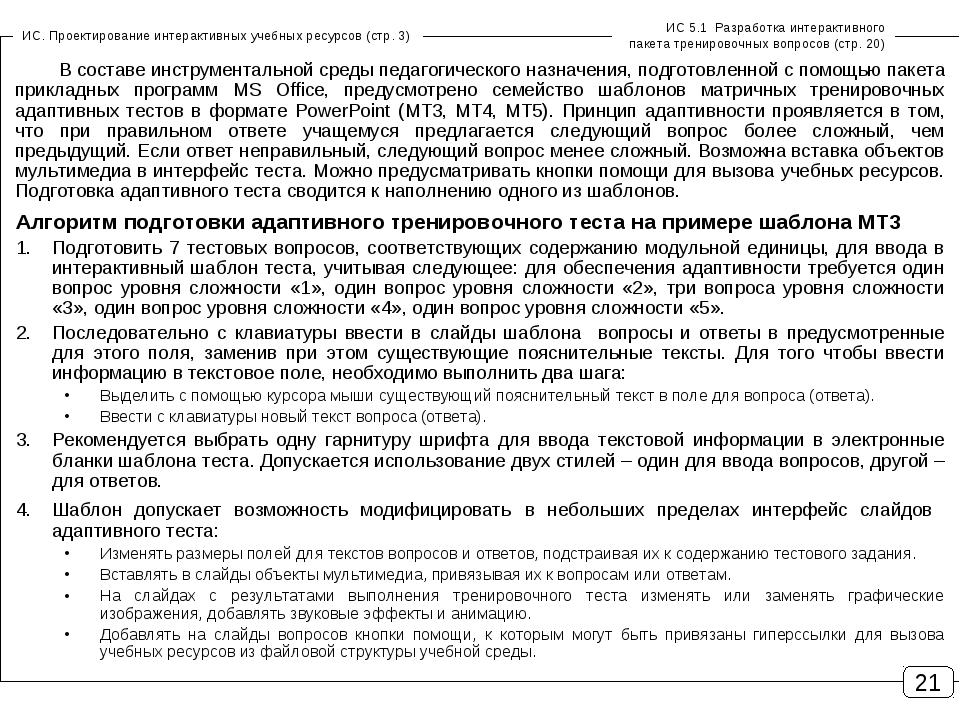 21 В составе инструментальной среды педагогического назначения, подготовленно...