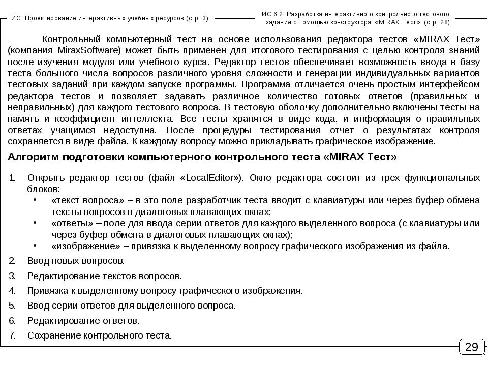 ИС. Проектирование интерактивных учебных ресурсов (стр. 3) ИС 6.2 Разработка...
