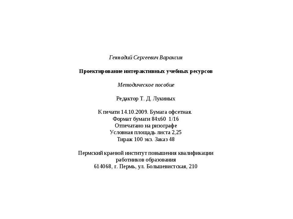 Геннадий Сергеевич Вараксин Проектирование интерактивных учебных ресурсов Мет...
