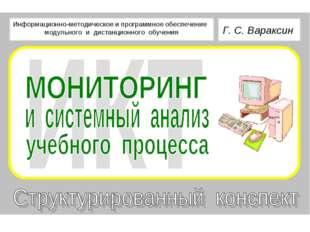 Г. С. Вараксин Информационно-методическое и программное обеспечение модульно