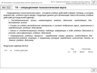 ТК – операционная технологическая карта 17 МА 313 17 Операционная технологиче