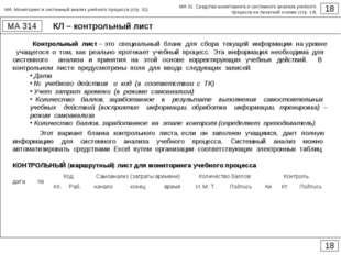 КЛ – контрольный лист 18 МА 314 18 Контрольный лист – это специальный бланк д