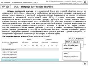 МСА – матрица системного анализа 19 МА 315 19 Матрица системного анализа – эт