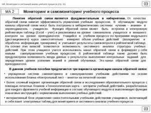 Мониторинг и самомониторинг учебного процесса 03 МА 2 03 Понятие обратной свя