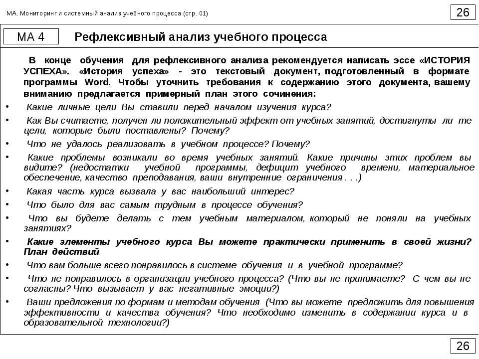 Рефлексивный анализ учебного процесса 26 МА 4 26 В конце обучения для рефлекс...