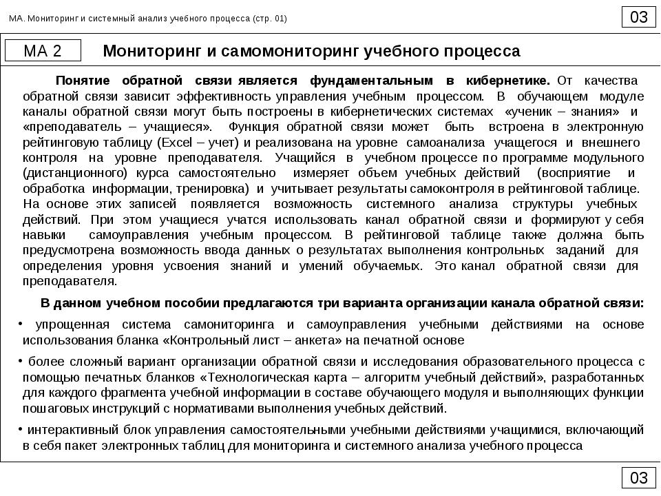 Мониторинг и самомониторинг учебного процесса 03 МА 2 03 Понятие обратной свя...