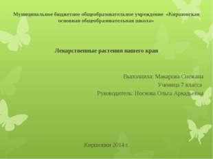 Муниципальное бюджетное общеобразовательное учреждение «Киршонская основная о