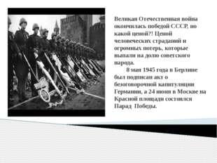 Великая Отечественная война окончилась победой СССР, но какой ценой?! Ценой ч