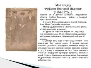 Мой прадед, Фуфаров Григорий Иванович (1904-1975гг.) Родился он в деревне Кул