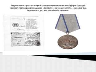 За проявленное мужество в борьбе с фашистскими захватчиками Фуфаров Григорий