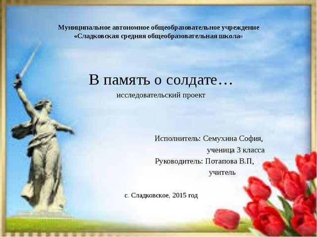 Муниципальное автономное общеобразовательное учреждение «Сладковская средняя...