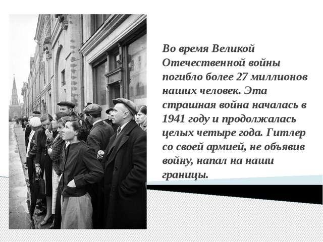 Во время Великой Отечественной войны погибло более 27 миллионов наших человек...