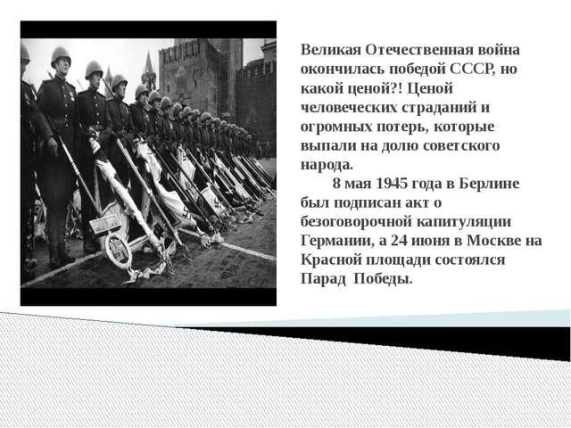 Великая Отечественная война окончилась победой СССР, но какой ценой?! Ценой ч...