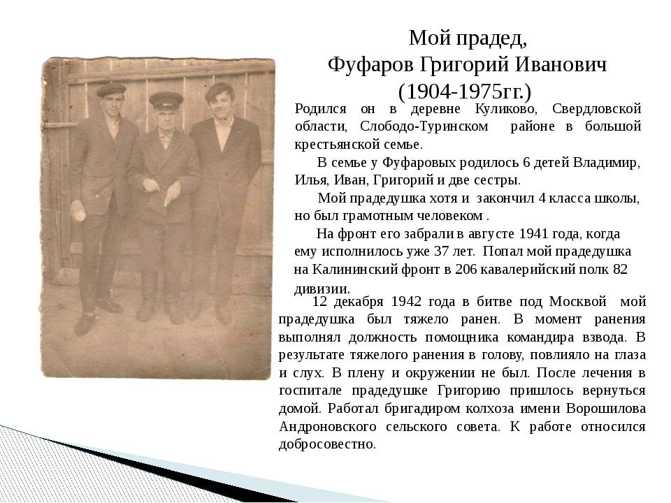 Мой прадед, Фуфаров Григорий Иванович (1904-1975гг.) Родился он в деревне Кул...