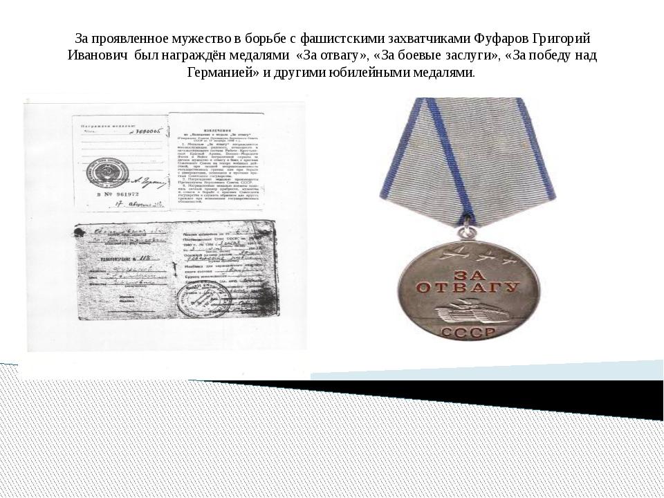 За проявленное мужество в борьбе с фашистскими захватчиками Фуфаров Григорий...