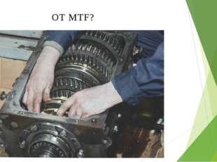 ОТ MTF?