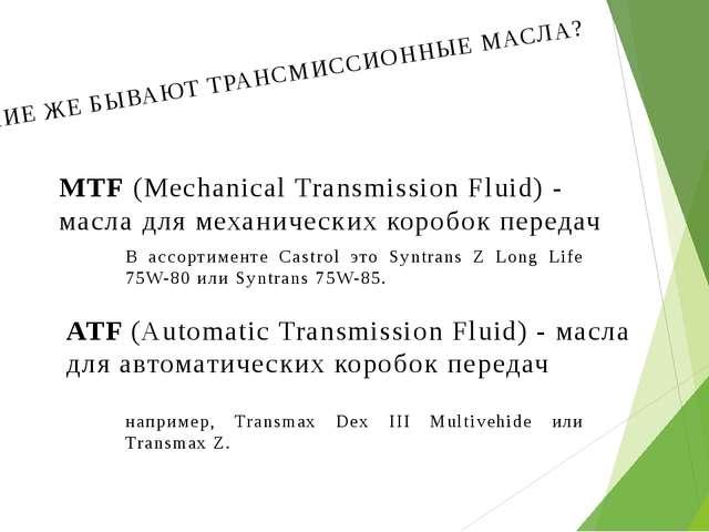 КАКИЕ ЖЕ БЫВАЮТ ТРАНСМИССИОННЫЕ МАСЛА? MTF (Mechanical Transmission Fluid) -...