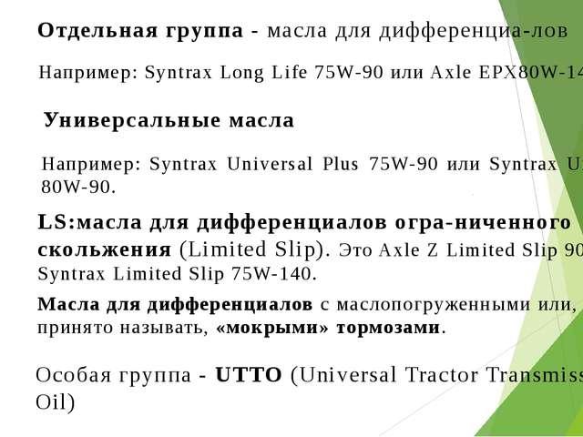 Отдельная группа - масла для дифференциалов Например: Syntrax Long Life 75W-...