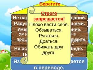 . Язык дружбы не нуждается в переводе. Берегите друзей! Не ссорьтесь. Помогай