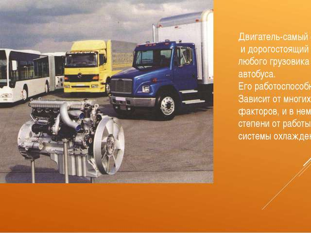 Двигатель-самый сложный и дорогостоящий агрегат любого грузовика или автобуса...