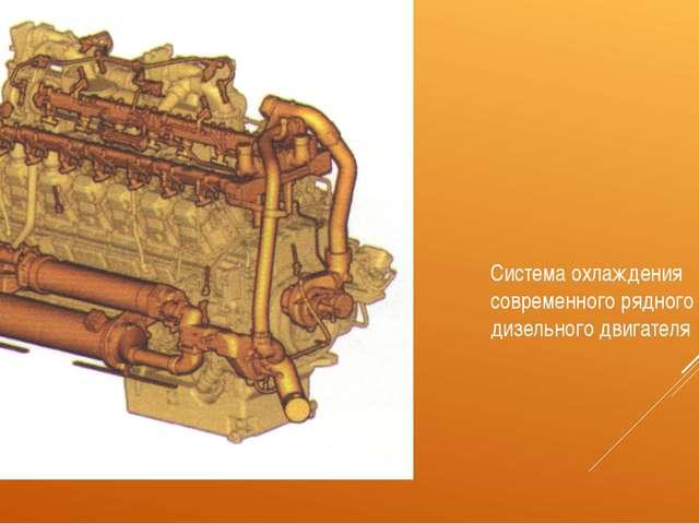 Система охлаждения современного рядного дизельного двигателя
