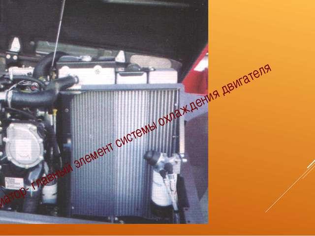 Радиатор- главный элемент системы охлаждения двигателя