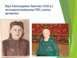 Вера Александровна Черепова (1923г.р.)- легендарная разведчица ПВО, учитель м