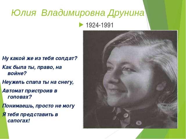 Юлия Владимировна Друнина Ну какой же из тебя солдат? Как была ты, право, на...