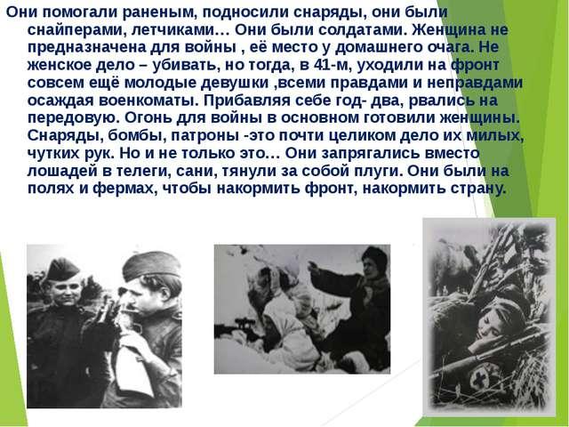 Они помогали раненым, подносили снаряды, они были снайперами, летчиками… Они...