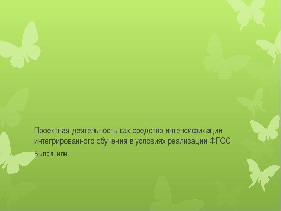 Проектная деятельность как средство интенсификации интегрированного обучения...