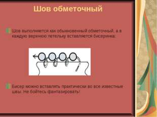 Шов обметочный Шов выполняется как обыкновенный обметочный, а в каждую верхню