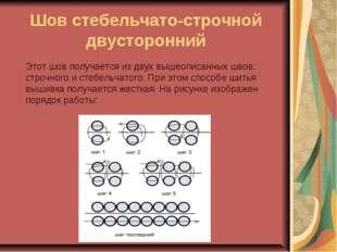 Шов стебельчато-строчной двусторонний Этот шов получается из двух вышеописанн