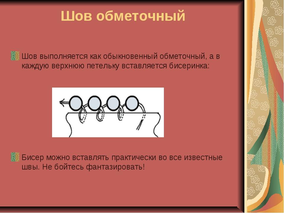 Шов обметочный Шов выполняется как обыкновенный обметочный, а в каждую верхню...