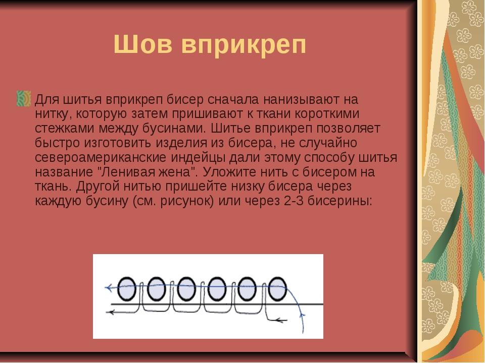 Шов вприкреп Для шитья вприкреп бисер сначала нанизывают на нитку, которую за...