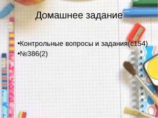 Домашнее задание Контрольные вопросы и задания(с154) №386(2)