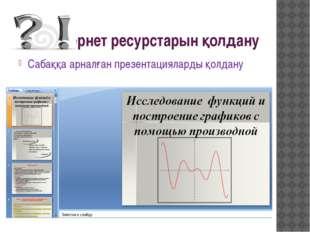 Сабаққа арналған презентацияларды қолдану Интернет ресурстарын қолдану