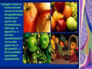 Среди нового поколения генетически модифицированных культур появились овощи и