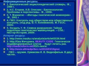 Информационные ресурсы. 1. Биологический энциклопедический словарь,- М., 1989