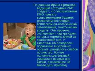 По данным Ирина Ермакова, ведущий сотрудник РАН следует, что употребление ГМО