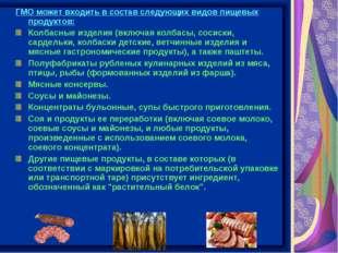 ГМО может входить в состав следующих видов пищевых продуктов: Колбасные издел