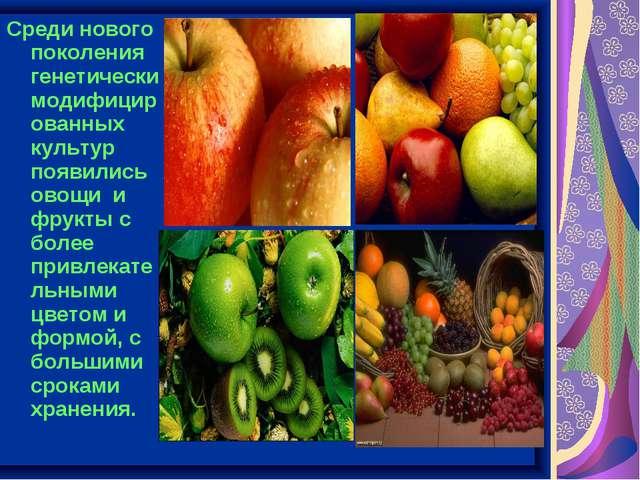 Среди нового поколения генетически модифицированных культур появились овощи и...