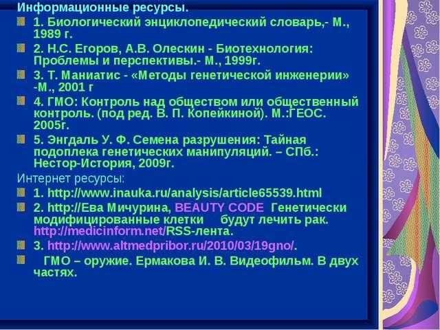 Информационные ресурсы. 1. Биологический энциклопедический словарь,- М., 1989...