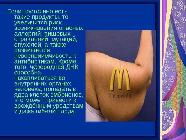 Если постоянно есть такие продукты, то увеличится риск возникновения опасных...