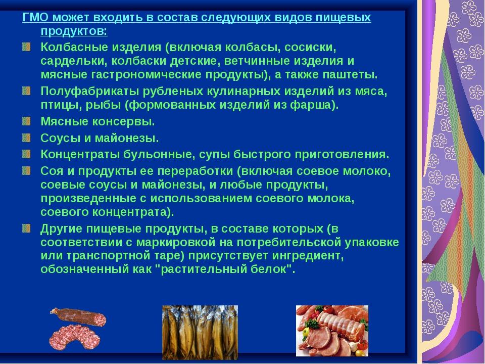 ГМО может входить в состав следующих видов пищевых продуктов: Колбасные издел...