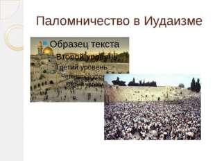 Паломничество в Иудаизме