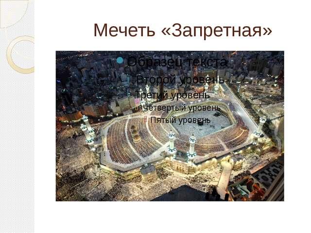 Мечеть «Запретная»