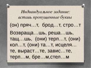 Индивидуальное задание: вставь пропущенные буквы (он) пряч…т, брод…т, стро…т