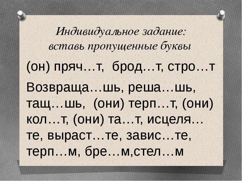 Индивидуальное задание: вставь пропущенные буквы (он) пряч…т, брод…т, стро…т...