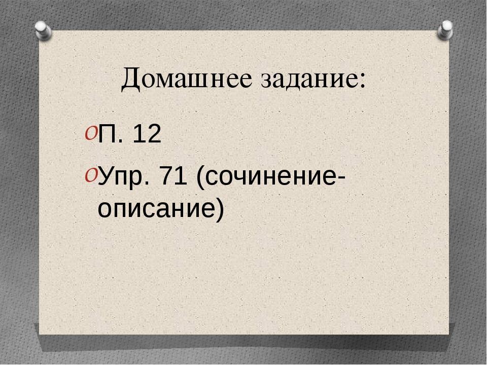 Домашнее задание: П. 12 Упр. 71 (сочинение-описание)